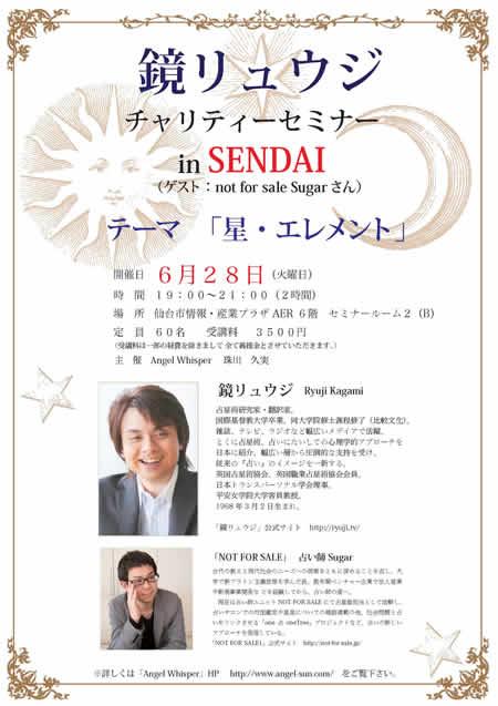 鏡リュウジ チャリティーセミナー in SENDAI 開催